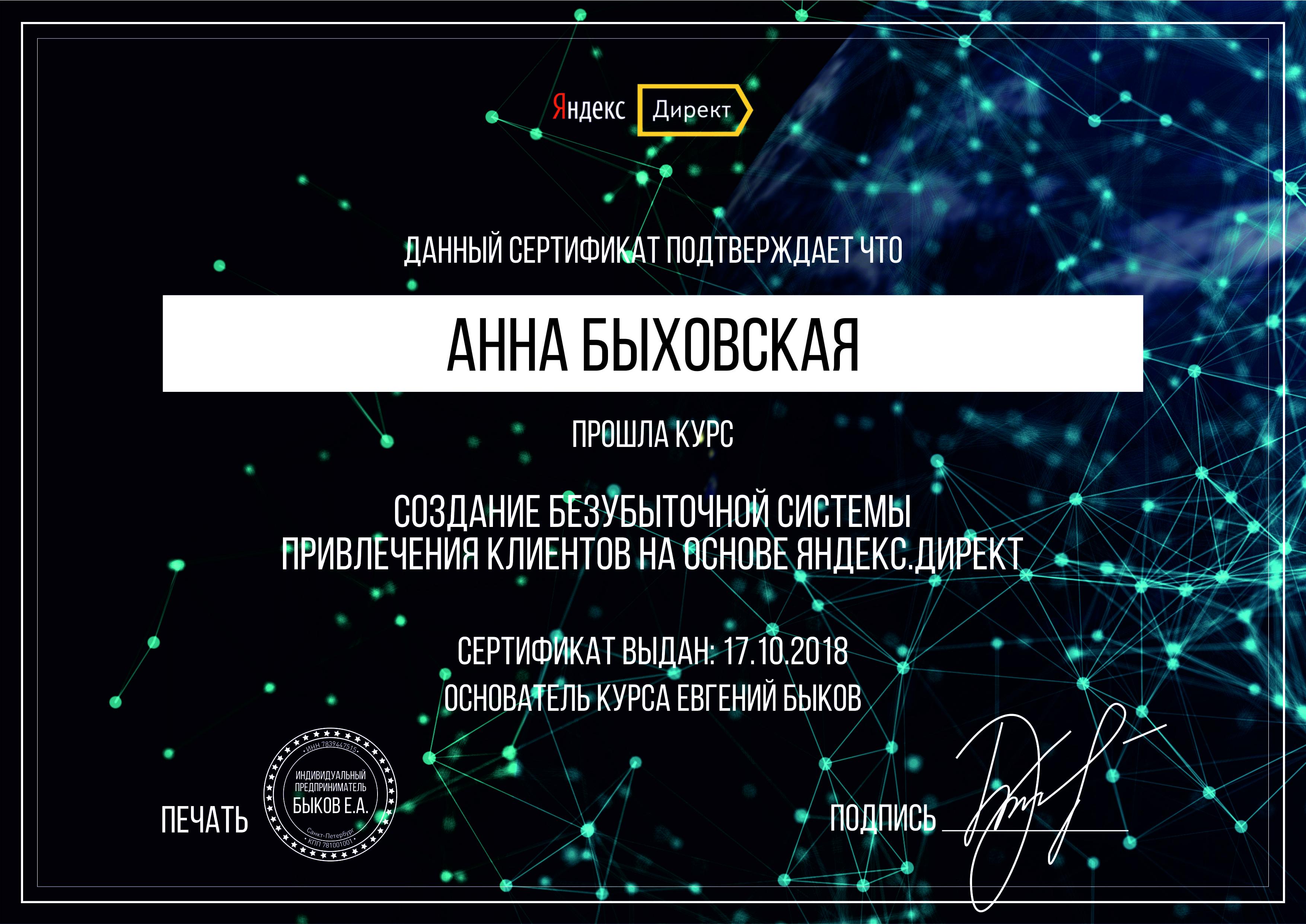 ANNA_BYKhOVSKAYa (1)