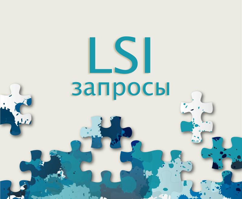Что такое LSI запросы