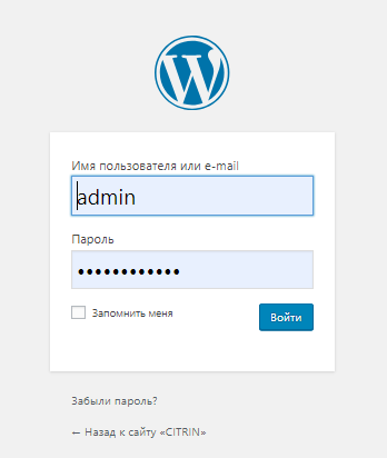 wordpress  вход в админ панель