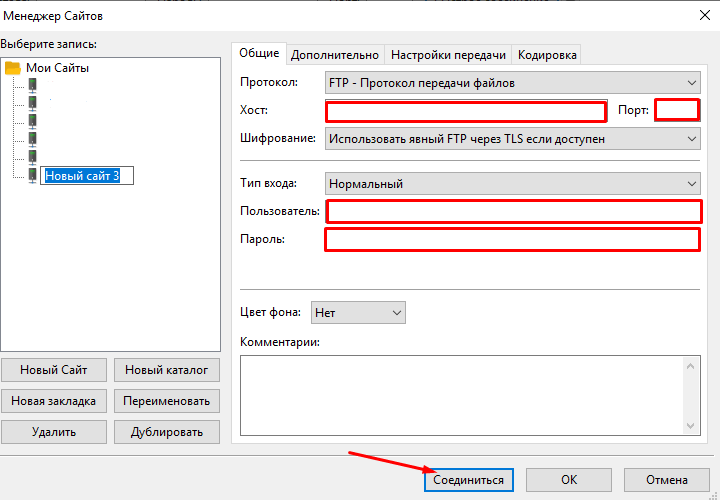 Доступ на FTP Filezilla