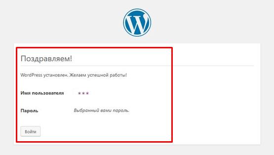 Wordpress  установлен