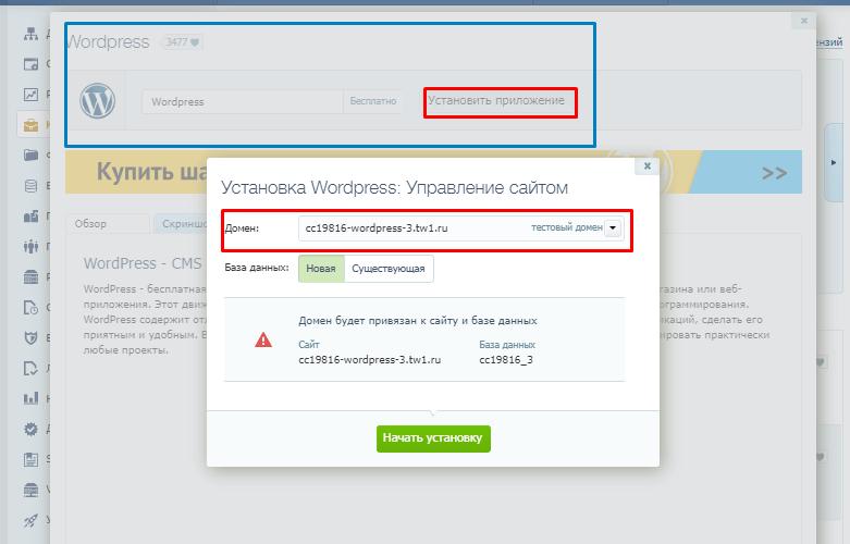 Установка WordPress хостинг timeweb